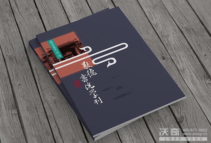 敬德书院/书籍设计|平面|书装/画册|沃奇品牌 - 原创图片