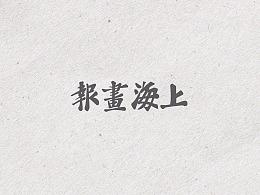 疯子-字体大战【旧字造作】