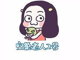 蛙就是我,我就是蛙!!!
