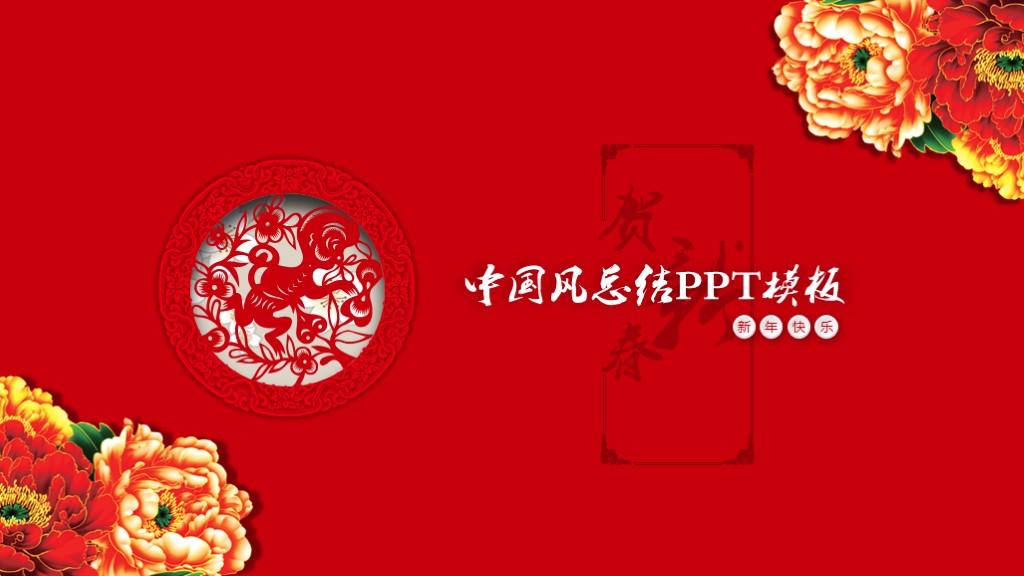 紅色中國風金融業會年終總結ppt模板圖片