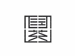 字体整合设计壹/品牌/字体/VI/logo标志/导视/包装
