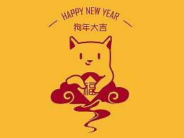 2018狗年全球吉庆生肖设计大赛参赛作品