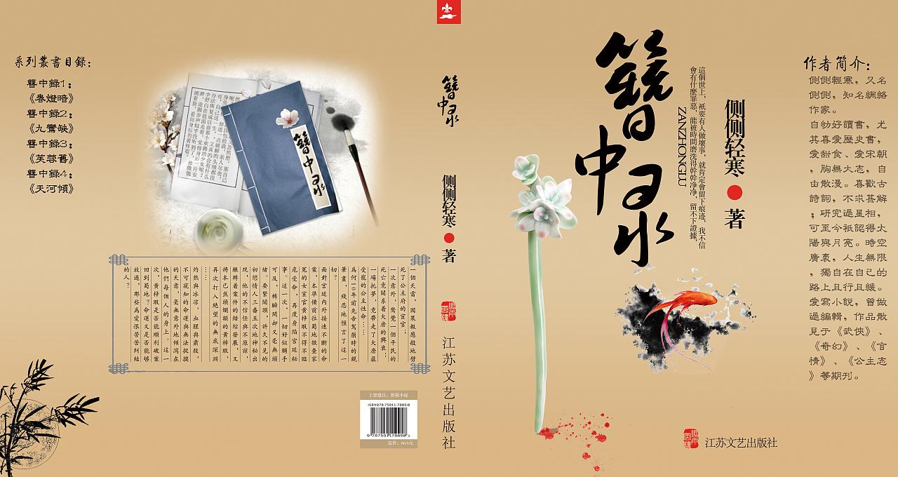 簪中录小说书籍封面