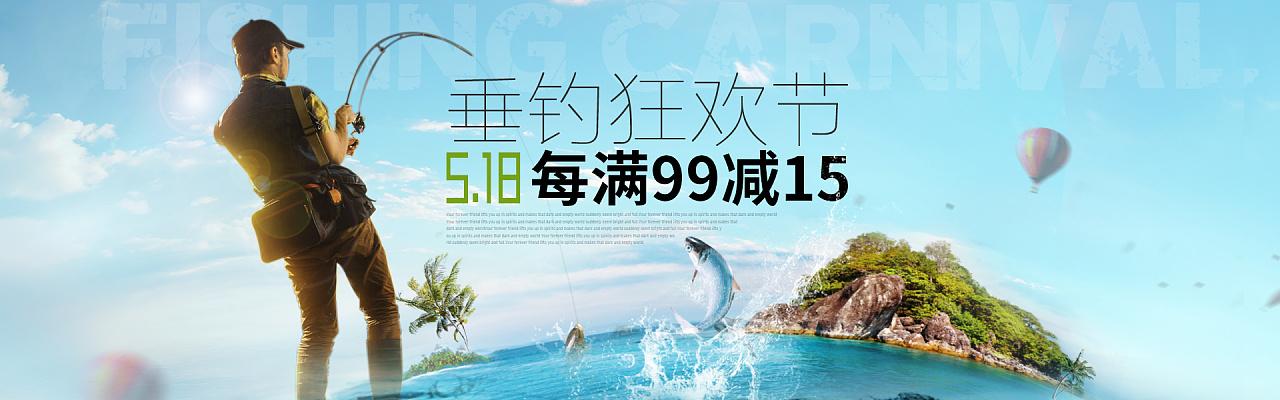渔具活动海报