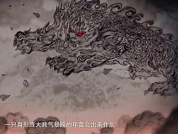 小太阳人贺岁片《年的传说》水墨预告片