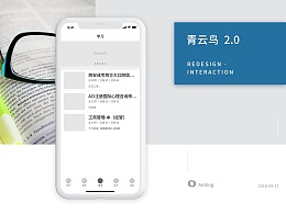 一款在线教育产品改版-Interaction Design
