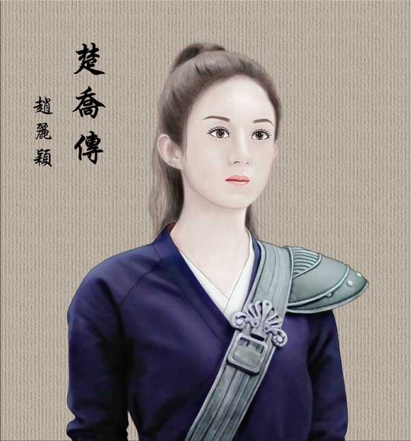 楚乔传-赵丽颖-手绘人物