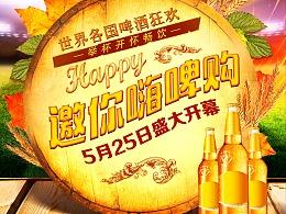 啤酒节  精酿啤酒节