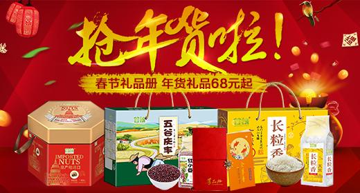 春节主题食品钻展