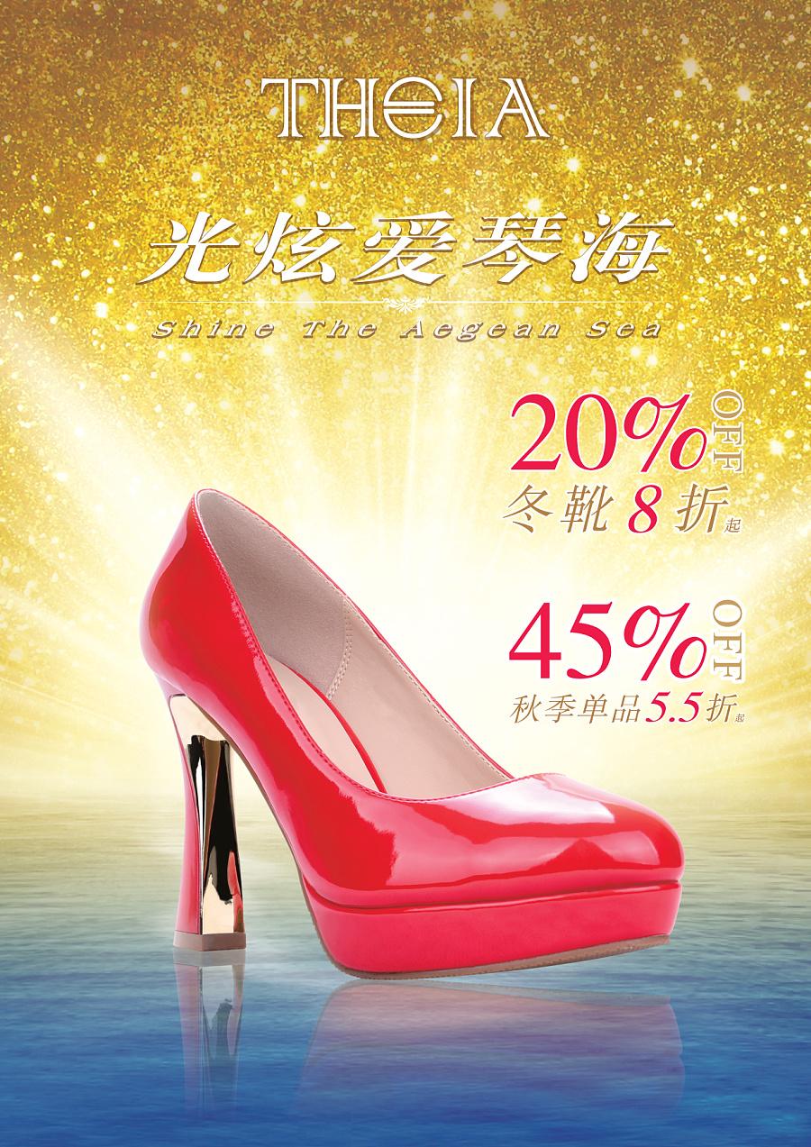 查看《一个快消品牌鞋子的促销海报》原图,原图尺寸:1240x1754