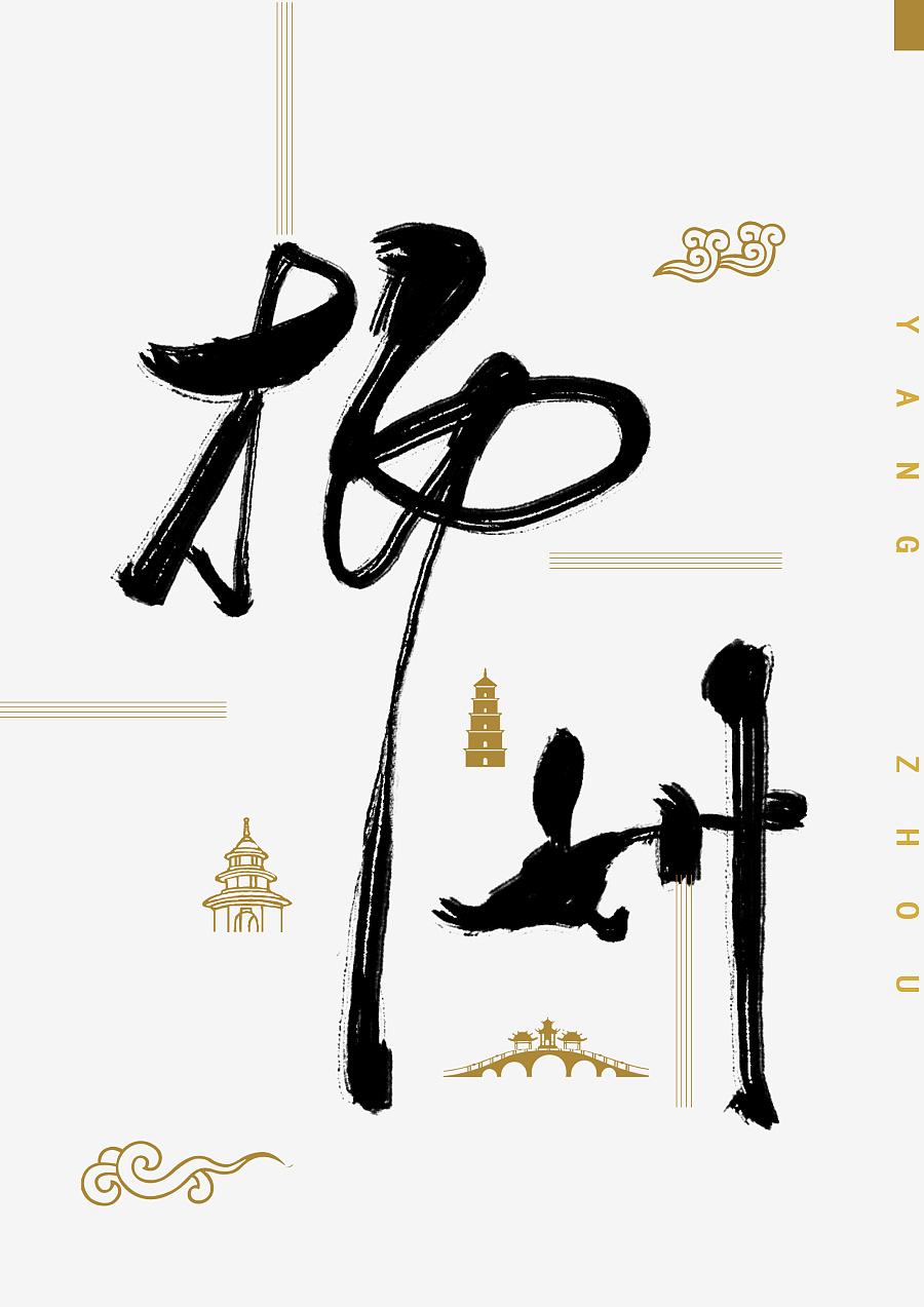 扬州字体设计配以扬州的五亭桥之类的风景,整体留白的风格
