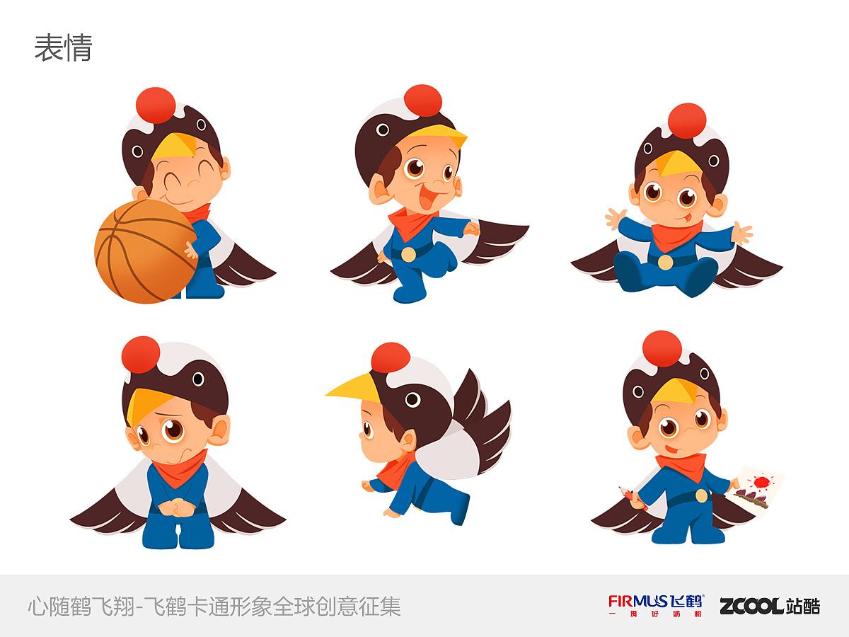 《心随鹤飞翔 - 飞鹤卡通形象全球创意征集》 参与作品图片