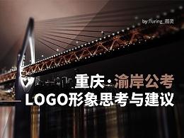 重庆渝岸公考logo与吉祥物设计