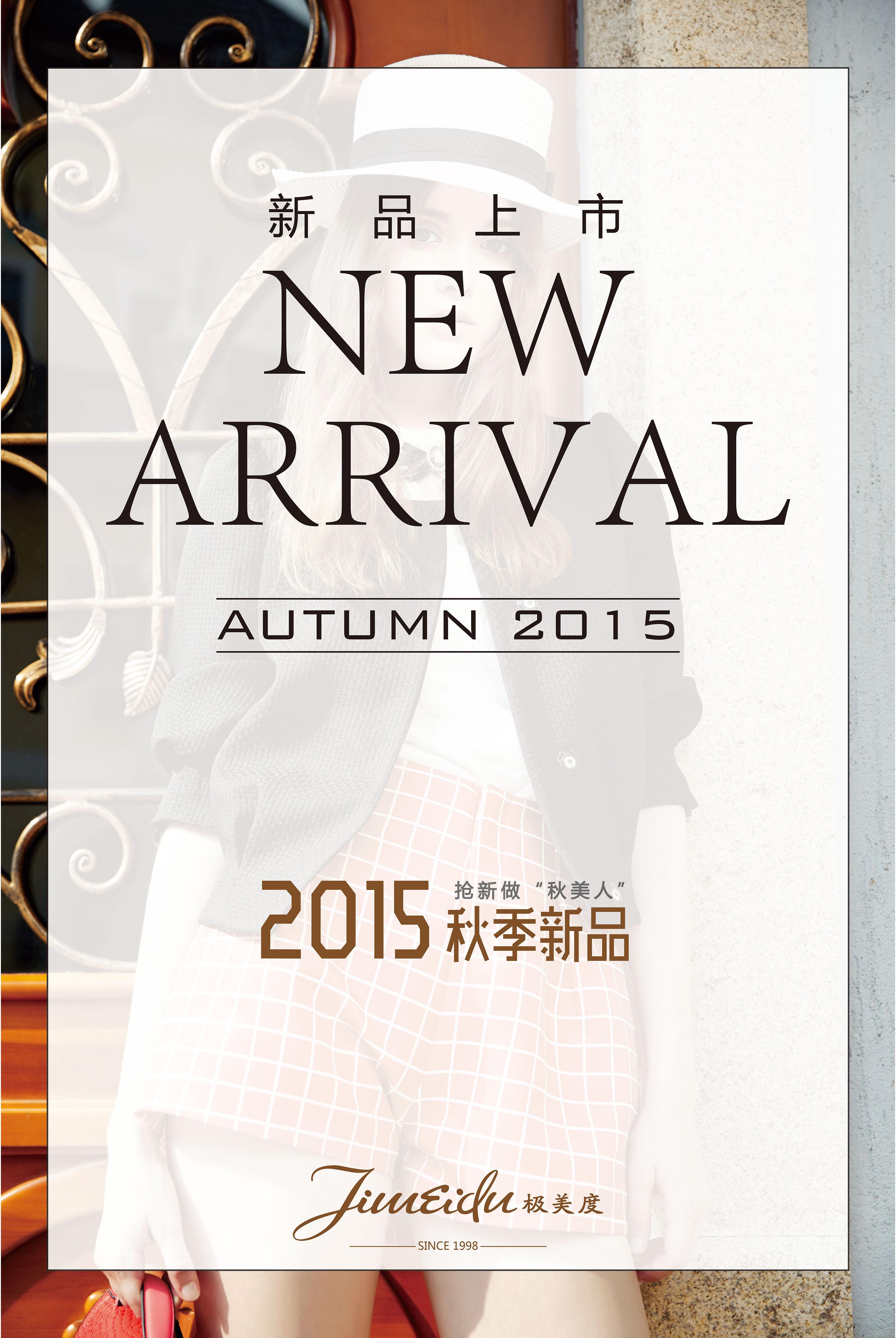 秋季新品上市 pop设计 海报设计