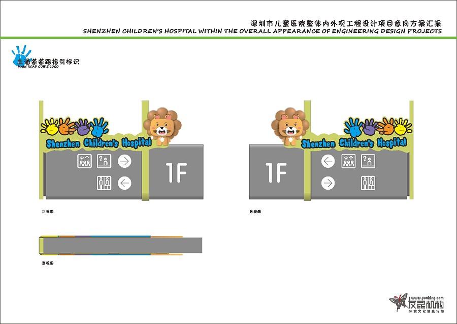 深圳市儿童医院导向标识及场景设计概念方案图片