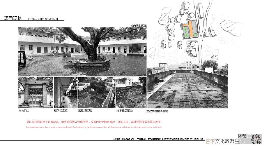 查看《客家文化旅游生活体验馆--灵江学校改造》原图,原图尺寸:4961x2792