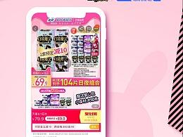 粉色 h5  展示