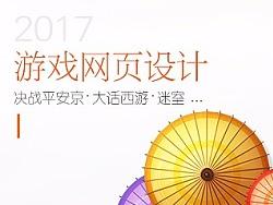 2017游戏网页设计
