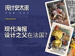 现代海报设计之父在法国?
