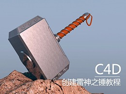 久思-在C4D创建一个写实雷神之锤