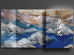 【岩彩】《藏海花》典藏版封面《雪山圣湖》绘制过程