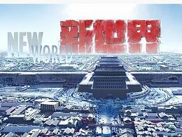 《新世界》