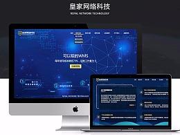 皇家网络科技官网