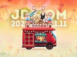 """【零一】京东2020双11""""全民营业 瓜分10亿""""互动设计"""