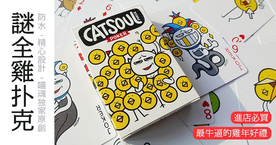 查看《喵魂的鸡年创意扑克》原图,原图尺寸:950x500