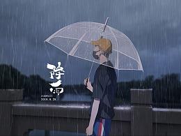 抽空画自己(番外篇)雨