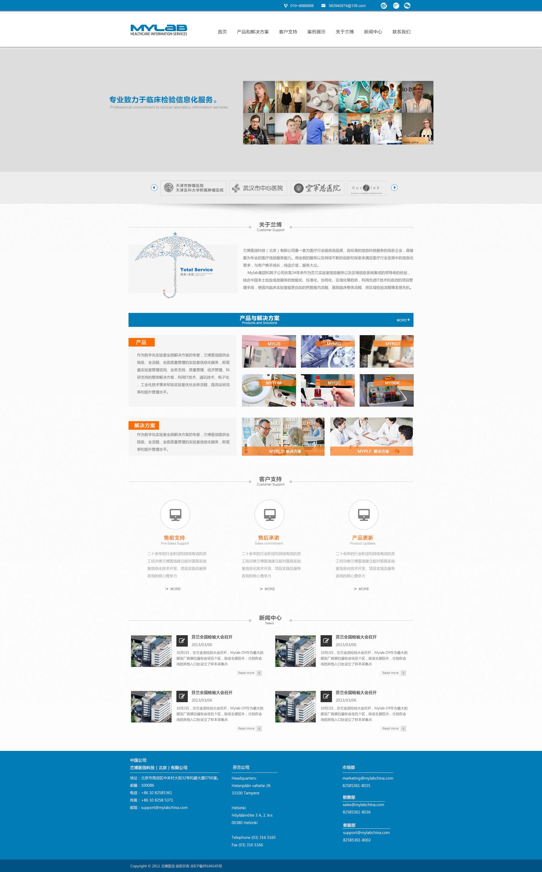 兰博医信官网 网页 企业官网 天水版式-男孩v网页联想图片