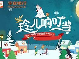【平安集团】2017圣诞晚会动画视频