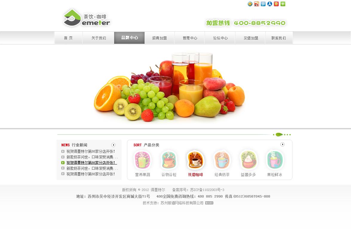 奶茶加盟店网页模版设计图片