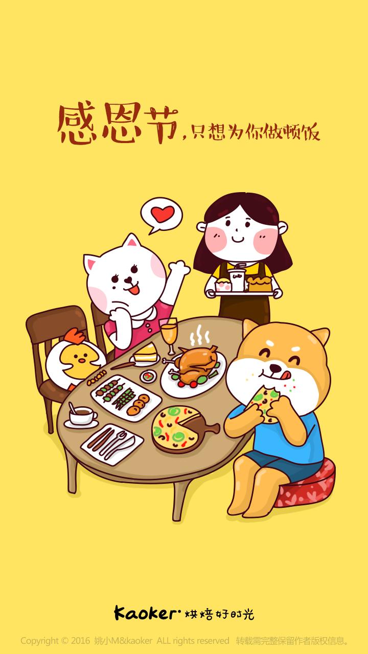 感恩节商业|海报插画|插画|姚小M-需要设计作广告设计与制作原创学哪几门课程图片
