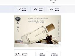 【作品集-淘宝首页】Perfume Time