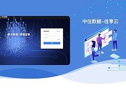PC-中住数据协同平台-住享云