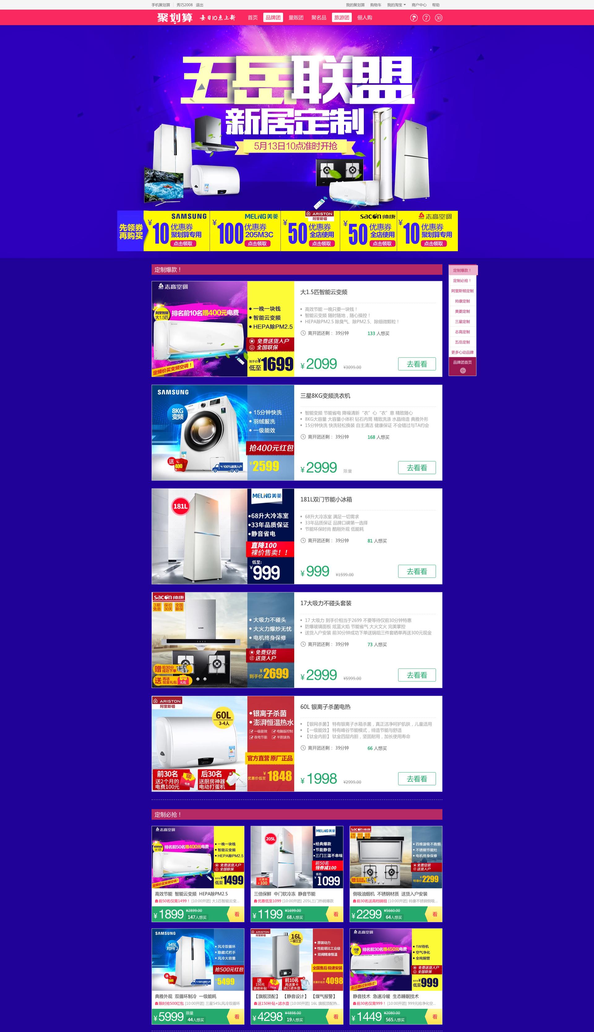 志高空调聚划算品牌团页面图片