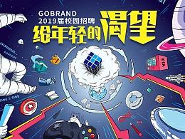 【个人工作作品】Gobrand 校园招聘KV