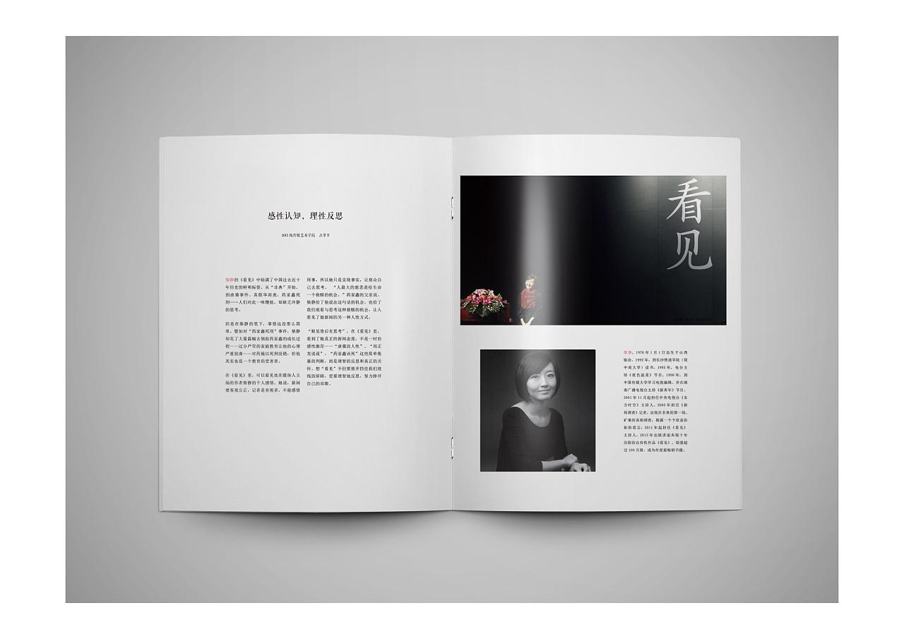 2016设计作品集图片