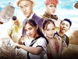 网络大电影《陕囧》主视觉海报