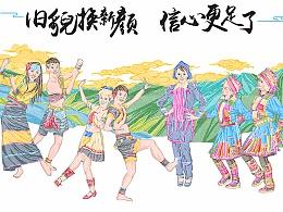 昆明《春城晚报》一组民族插画绘制