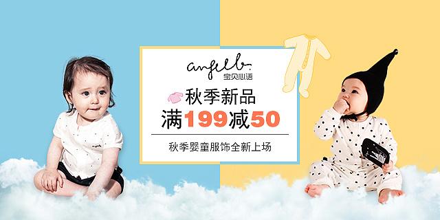 针对婴儿童装设计的日韩风格banner