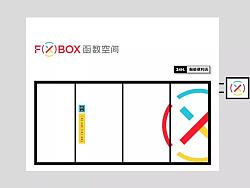FX BOX函数空间 | 智能无人超市的新零售体验