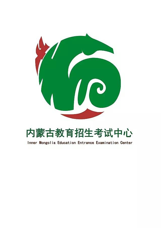 内蒙古招生考试信息中心logo设计图片