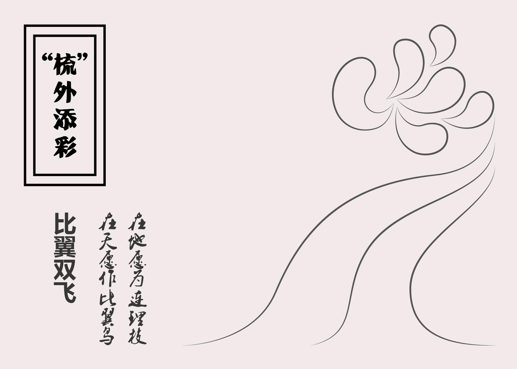 婚嫁系列·比翼双飞|平面|图案|linmeim - 原创作品