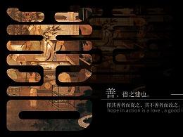 汉字之美——真、善、美