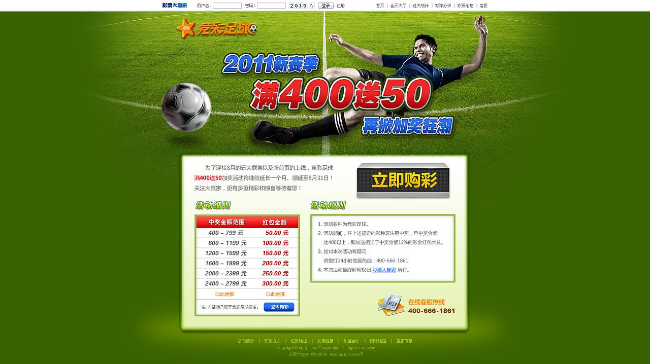 竞彩足球奖金满400送50活动专题设计