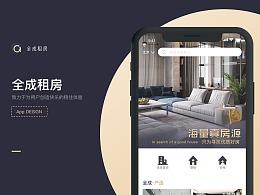 租房类App-全城租房