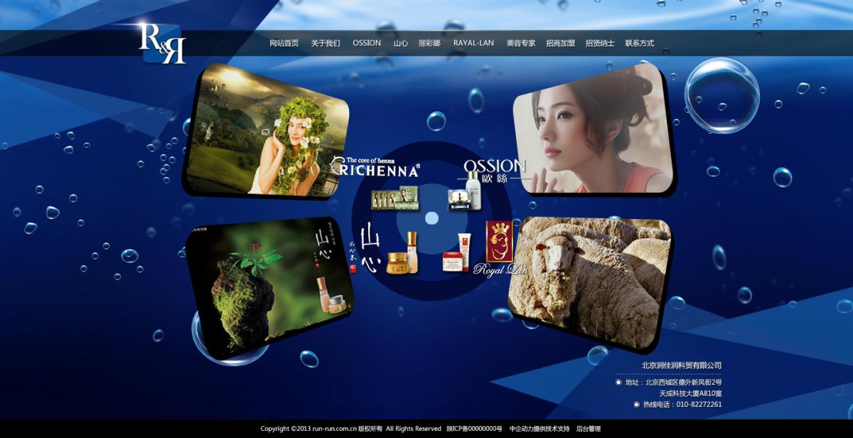 化妆品官网设计