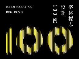 字体与标志设计100例